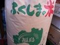 高い食味値が示すその美味しさ! 有機栽培米 会津こしひかり【JAS有機/玄米/30kg/福島産】