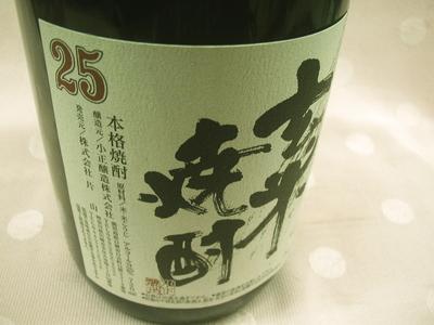 限定品!特製 玄米焼酎【25度/720ml】