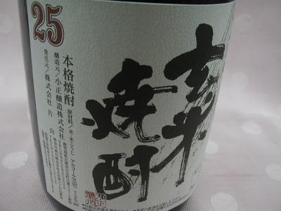 限定品!特製 玄米焼酎【25度/1800ml】