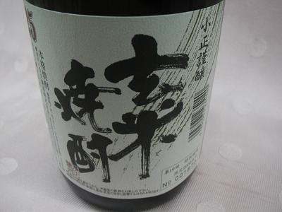 限定品!特製 玄米焼酎【35度/1800ml】