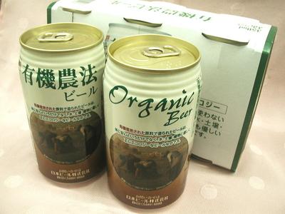 日本初のオーガニックビール!有機農法ビール【350ml】