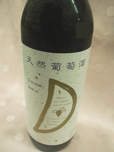 天然発酵!無添加の天然葡萄酒【赤 中辛口/ 360ml】