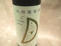 天然発酵!無添加の天然葡萄酒【赤 甘口/ 720ml】