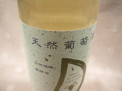 天然発酵!無添加の天然葡萄酒【白 甘口/ 360ml】