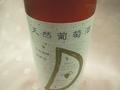 天然発酵!無添加の天然葡萄酒【ロゼ/ 720ml】
