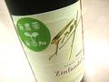 亜硫酸塩不使用のカリフォルニア産オーガニックワイン「フレイ ジンファンデル」【赤/750ml】