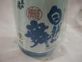 自然酒 生(なま)酒「自然舞 生」【木戸泉酒造/720ml】