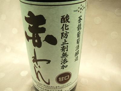 国産無添加の蒼龍わいん【赤/甘口/720ml】