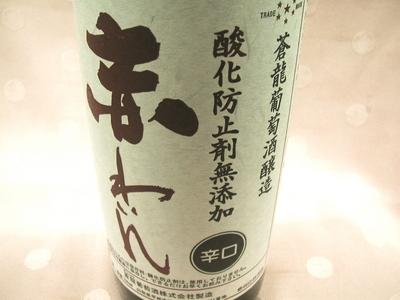 国産無添加の蒼龍わいん【赤/辛口/720ml】