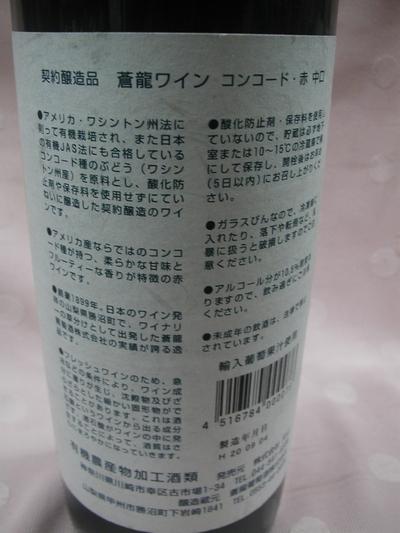 国産無添加の有機コンコード 赤わいん【赤/中口/720ml】