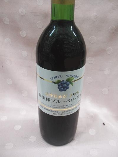 国産無添加!野生種 ブルーベリーワイン【720ml】