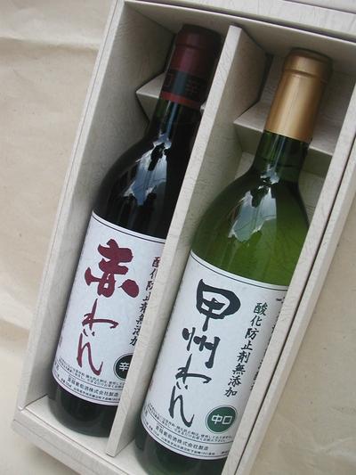 国産無添加の蒼龍ワインギフトセット【赤辛口&白中口/720ml×2】