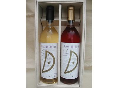 天然発酵!無添加の天然葡萄酒ギフトセット【赤甘口・白甘口/720ml×2本】