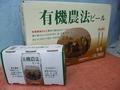 日本初のオーガニックビール!有機農法ビール【350ml/1ケース(24本)】
