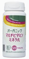 自然素材丸ごとのビタミンサプリ!「オーガニックマルチビタミンミネラル」【120粒/60g】