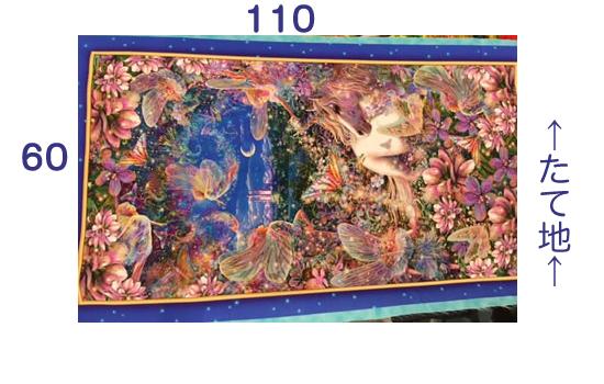 【雑貨/USAコットン/パネル】P-55/ユニコーンと妖精たち 幅60×高さ110cm