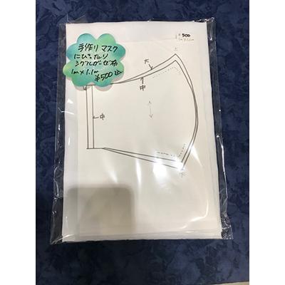 手作りマスク用 シングルガーゼ 100×115センチ(送料込)