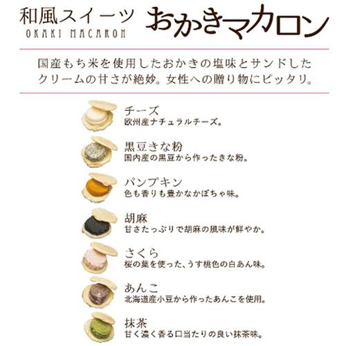 おかきマカロン 7個入3本 〜おかきのパリパリと絶妙な甘じょっぱ感〜