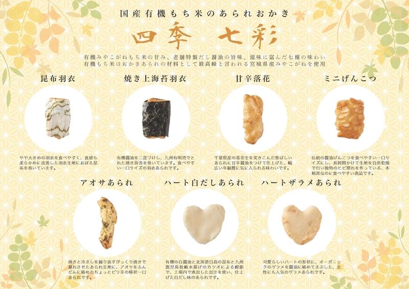 国産有機もち米のあられおかき「四季七彩」6袋入
