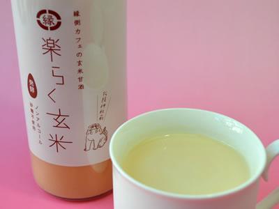 玄米甘酒「楽らく玄米」490ml×24本/ノンアルコール・砂糖不使用