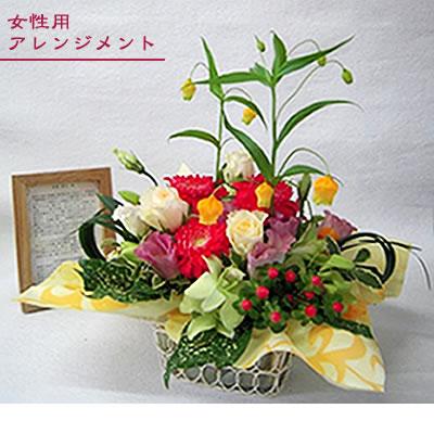 【花のギフト/プレゼントに・お祝いに】大切な気持ちを伝えるお手伝い フラワーアレンジメント(7,000円)