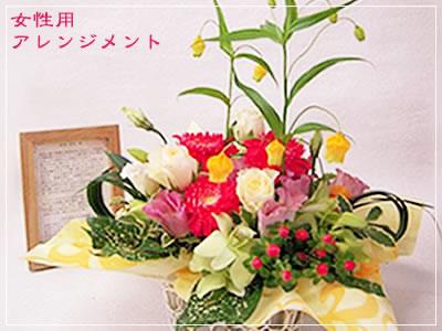 【花のギフト・プレゼント】誕生日/新築祝/結婚祝/出産祝にフラワーギフト。 お花と占い(西洋占星術)のセット(女性用:アレンジメント)