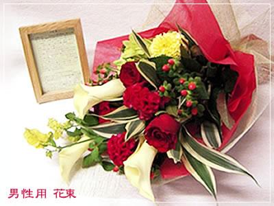 【花のギフト・プレゼント】誕生日/新築祝/結婚祝/出産祝にフラワーギフト。 お花と占い(西洋占星術)のセット(男性用:花束)