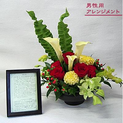 【花のギフト・プレゼント】誕生日/新築祝/結婚祝/出産祝にフラワーギフト。 お花と占い(西洋占星術)のセット(男性用:アレンジメント)
