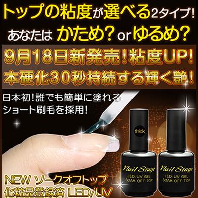 【クリアジェル LED UV】 ソークオフトップ 15ml/通常タイプ