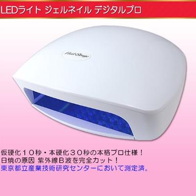 ジェルネイル スターターキット LEDライト カラージェル付 セットn7!プロ用最高級品質【送料無料】