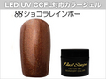 ジェルネイル カラージェル LED UV ソークオフ5ml /No.88 ショコラレインボー