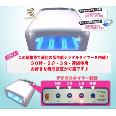 ★ 10%OFF ★【LEDライト/UVライト】 ジェルネイルUVライト 36w用 交換ライト