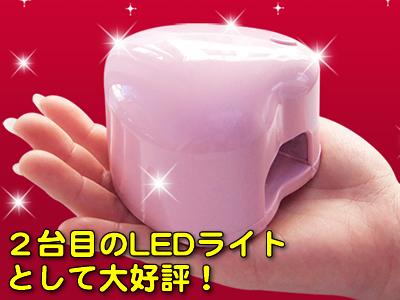 【LEDライト/UVライト】 ジェルネイル LEDライト 4携帯型