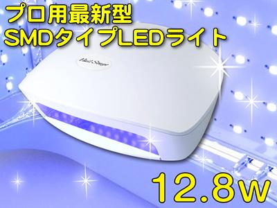 ★ 10%OFF ★【LEDライト/UVライト】 ジェルネイル LEDライト 4携帯型
