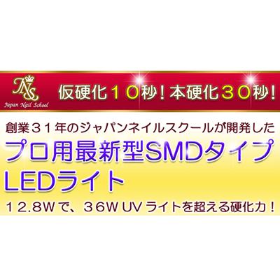 ★ 10%OFF ★【LEDライト/UVライト】 ジェルネイルLEDライト デジタルプロSMDLED7 【送料無料】
