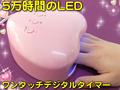 【LEDライト/UVライト】 ジェルネイルLEDライト  ハート LED5 【送料無料】