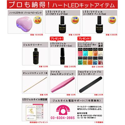 ジェルネイル スターターキット LEDライト カラージェル付 SMDハート5【送料無料】
