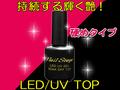 【クリアジェル LED UV】 NEWソークオフトップ 15ml/硬めタイプ