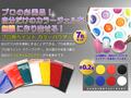 【ペイントパウダー】 カラージェル プロ用ペイン  カラーパウダー7色セット(各0.2g入り )