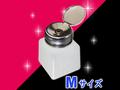 ネイル ポンプディスペンサー/Mサイズ 100ml(満タンで125ml)