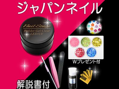ジェルネイル スターターキット nj/ブラシカラー:オレンジピンク【送料無料】