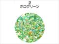 【ラメグリッター/ジェルネイル】 レーヌ森ブレンドグリッター 2.ホログリーン/8g(高級ネイルケース付