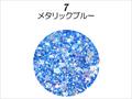 【ラメグリッター/ジェルネイル】 レーヌ森ブレンドグリッター 7.メタリックブルー/8g(高級ネイルケース付