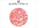 【ラメグリッター/ジェルネイル】 レーヌ森ブレンドグリッター 15.ピンクグレープフルーツ/8g(高級ネイルケース付