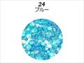 【ラメグリッター/ジェルネイル】 レーヌ森ブレンドグリッター 24.ブルー/8g(高級ネイルケース付