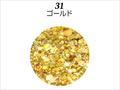 【ラメグリッター/ジェルネイル】 レーヌ森ブレンドグリッター 31.ゴールド/8g(高級ネイルケース付