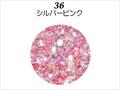 【ラメグリッター/ジェルネイル】 レーヌ森ブレンドグリッター 36.シルバーピンク/8g(高級ネイルケース付
