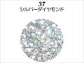 【ラメグリッター/ジェルネイル】 レーヌ森ブレンドグリッター 37.シルバーダイヤモンド/8g(高級ネイルケース付