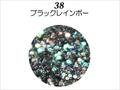 【ラメグリッター/ジェルネイル】 レーヌ森ブレンドグリッター 38.ブラックレインボー/8g(高級ネイルケース付