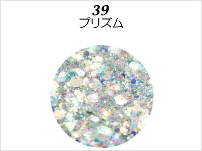 【ラメグリッター/ジェルネイル】 レーヌ森ブレンドグリッター 39.プリズム/8g(高級ネイルケース付